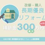 H30年度 長期優良住宅化リフォーム推進事業で補助金最大300万円