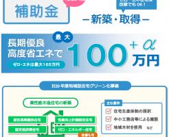 長期優良 高度省エネで100万円ーH29年度地域型住宅グリーン化事業