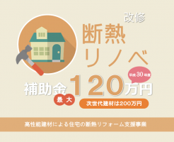断熱リノベ 補助金 120万円 平成30年度 高性能建材による住宅の断熱リフォーム支援事業の概要