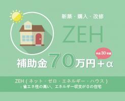ZEH:ゼッチで75万円補助 | 平成30年度ネット・ゼロ・エネルギー・ハウス支援事業