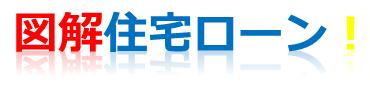 フラット35S 2014(平成26年度)の金利優遇効果 シミュレーション | 図解住宅ローン