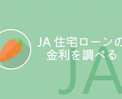 JA住宅ローンの金利を調べる