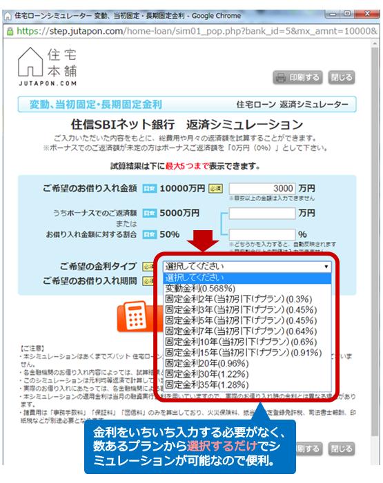 住宅本舗住宅ローン一括審査申込みシミュレーター