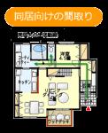 親族との同居に向いた暮らしやすい間取りのポイント‐生活動線を分けプライバシー性を確保した計画