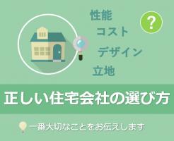 正しい住宅会社の選び方ー一番大切なことをお伝えします