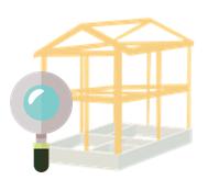 木造住宅の工事中の検査