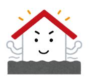 地震に強い家