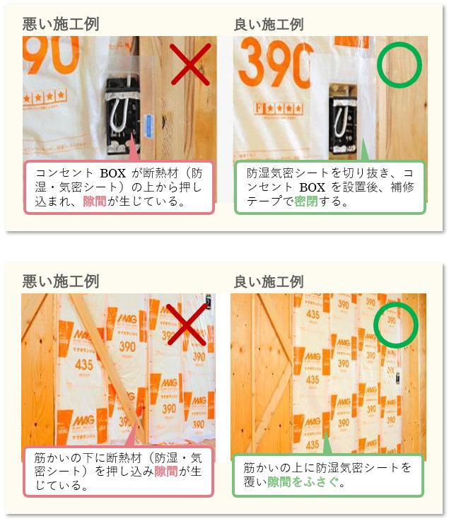 断熱材の悪い施工例と良い施工例