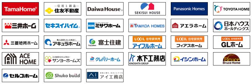 タウンライフ家づくりハウスメーカー一覧