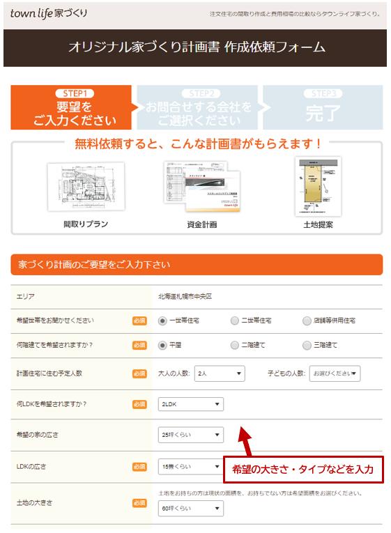 タウンライフ申込み画面1