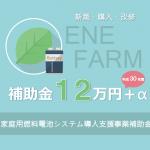 エネファーム補助金 H30年度 家庭用燃料電池システム導入支援事業 補助金12万円+α