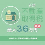 新築住宅の不動産取得税の軽減措置