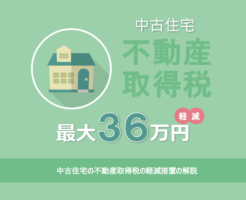 中古住宅の不動産取得税の軽減措置の解説