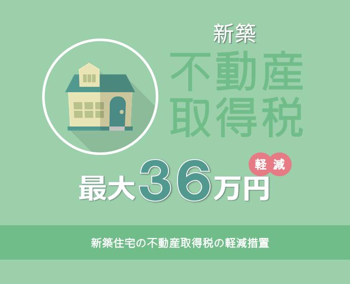 新築住宅の不動産取得税の軽減について解説&軽減額シミュレーション 最大36万円軽減