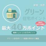 グリーン住宅ポイント制度(新築・購入)