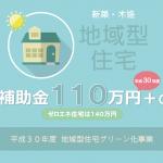 長期優良 高度省エネで補助金110万円ーH30年度地域型住宅グリーン化事業
