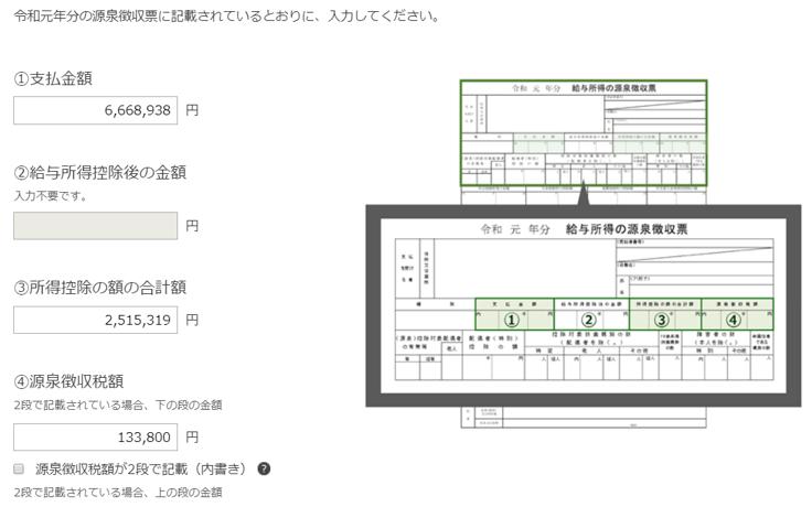 源泉徴収票からの入力画面