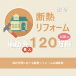 既存住宅における断熱リフォーム支援事業