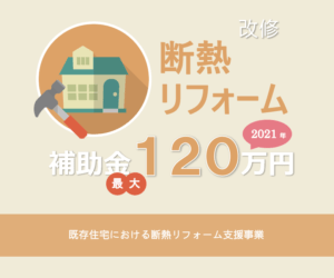 2021省エネ改修補助金120万円 既存住宅における断熱リフォーム支援事業の概要
