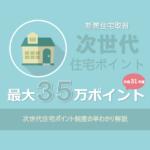 次世代住宅ポイント制度(新築住宅)