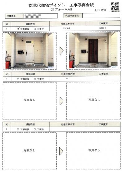 性能証明書と工事写真(工事前/工事後)