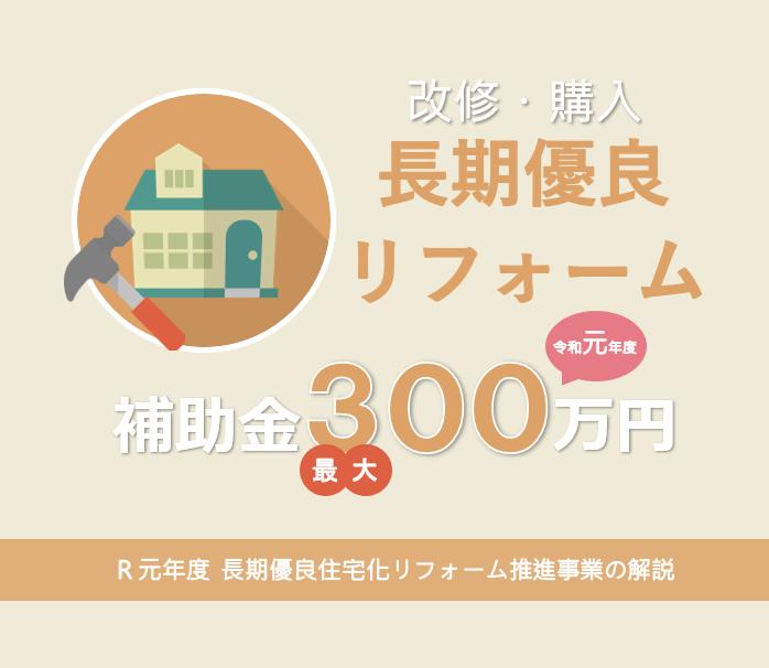 2019年度 長期優良住宅化リフォーム推進事業で補助金最大300万円