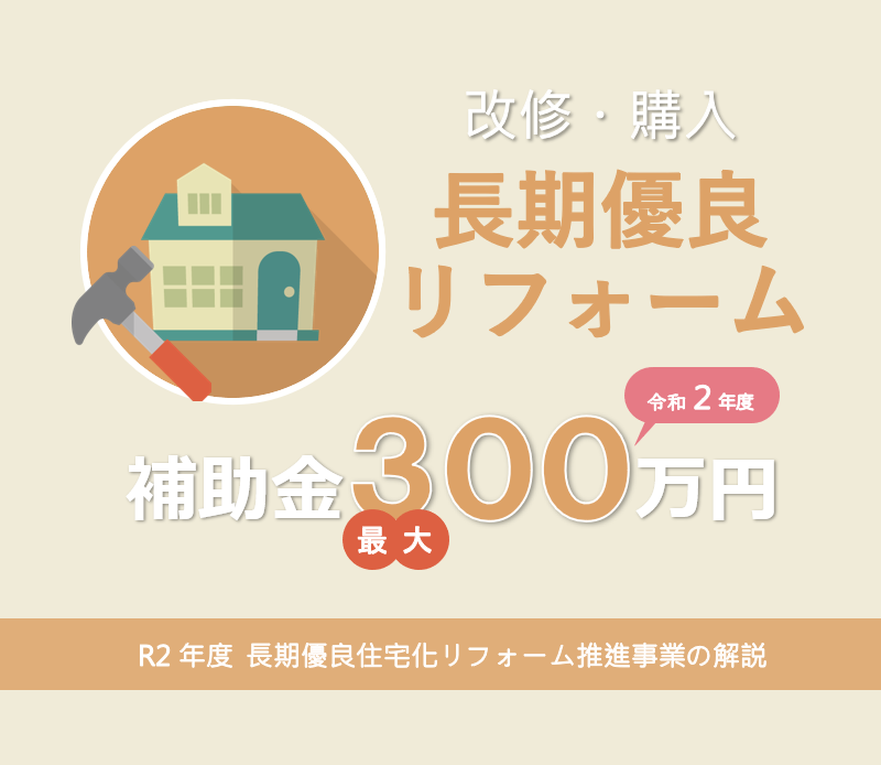 2020年度 長期優良住宅化リフォーム推進事業で補助金最大300万円