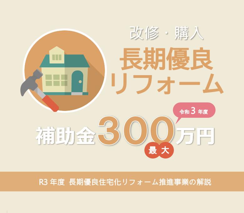 2021年度 長期優良住宅化リフォーム推進事業で補助金最大300万円