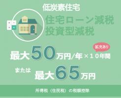 低炭素住宅 住宅ローン減税 投資型減税 年間最大50万円控除×10年または最大65万円