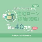 住宅ローン控除(減税)
