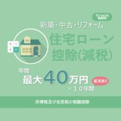 住宅ローン減税(控除)で最大400万円控除
