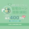 住宅ローン控除(減税)2019(H31年)の図解解説と早見表(減税額シミュレーション)