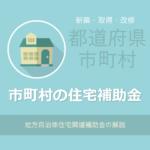 市町村住宅関連補助金制度一覧(都道府県別)