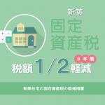 住宅の固定資産税の軽減措置