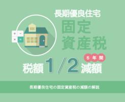 長期優良住宅の固定資産税 税額1/2減額5年間