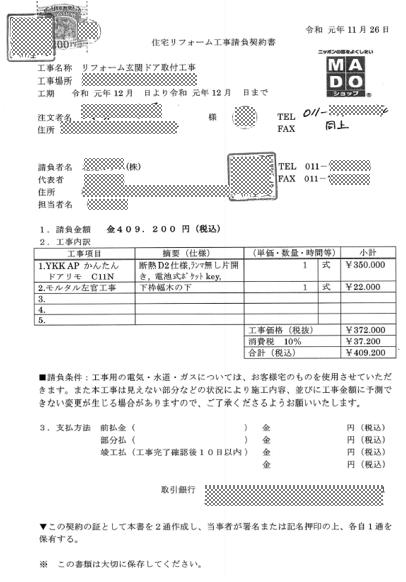 工事請負契約書のコピー