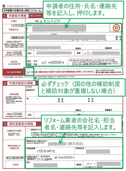 ポイント発行申請書 2枚目