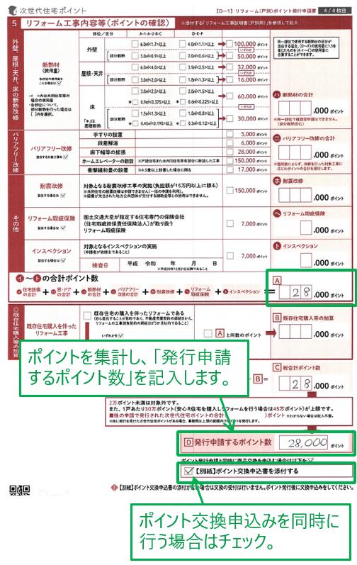 ポイント発行申請書 4枚目