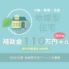 長期優良 低炭素住宅で補助金110万円-2019年度地域型住宅グリーン化事業の解説