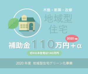 長期優良 低炭素住宅で補助金110万円-2020年度地域型住宅グリーン化事業の解説