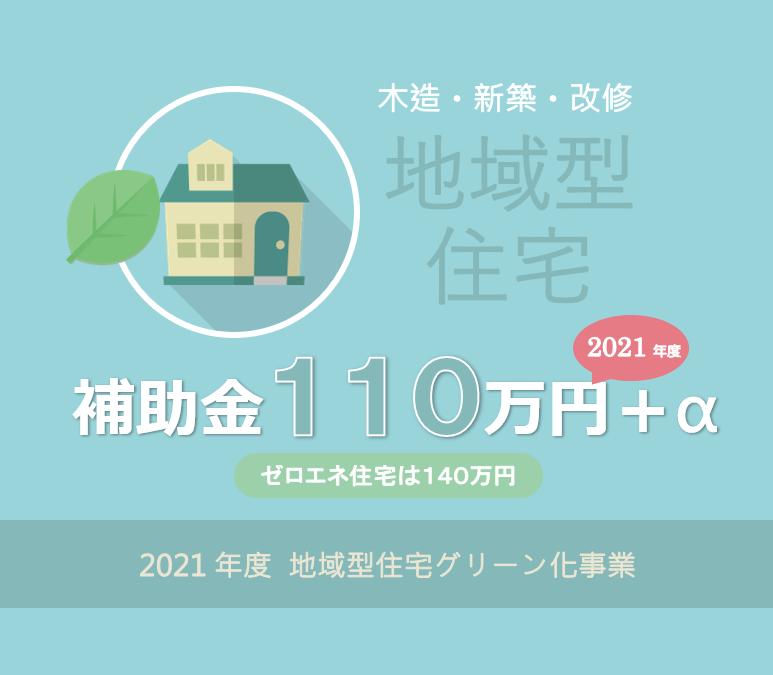 長期優良 ゼロエネ 低炭素住宅で補助金110万円~ 2021年度地域型住宅グリーン化事業の解説