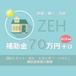 ネット・ゼロ・エネルギーハウス支援事業
