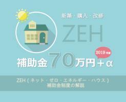 ZEH:ゼッチで70万円補助 2019(令和元)年度ネット・ゼロ・エネルギー・ハウス支援事業の概要