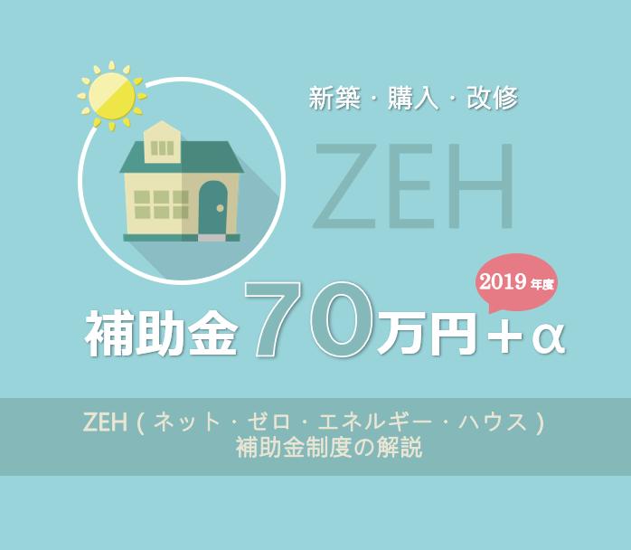 2019ゼッチ(ZEH)補助金(70万円)制度の早わかり解説 | ネット・ゼロ・エネルギーハウス支援事業の概要
