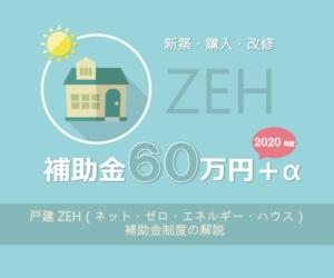 ZEH:ゼッチで60万円補助 2020(令和2)年度ネット・ゼロ・エネルギー・ハウス支援事業の概要