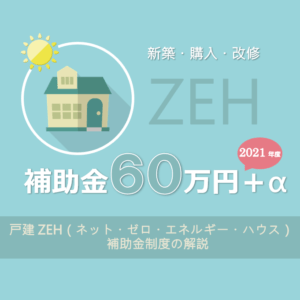 ZEH:ゼッチで60万円補助 2021(令和3)年度ネット・ゼロ・エネルギー・ハウス支援事業の概要