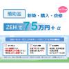 ゼロエネ住宅(ZEH:ゼッチ)で75万円の補助金 | 平成29年度ネット・ゼロ・エネルギーハウス支援事業の概要